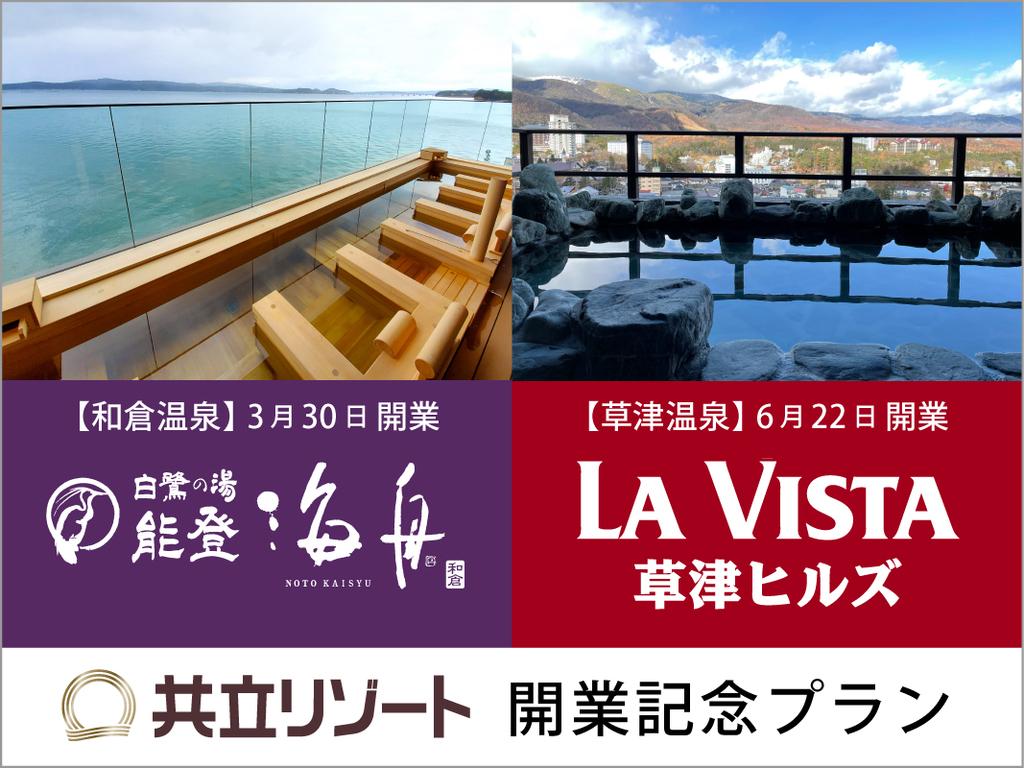 【共立リゾート】35棟OPEN!