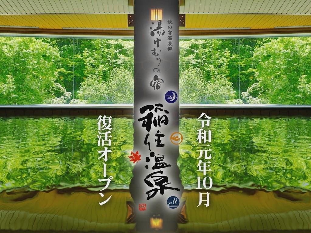 昭和の名宿◇令和に復活〜令和元年秋 リニューアルオープン〜