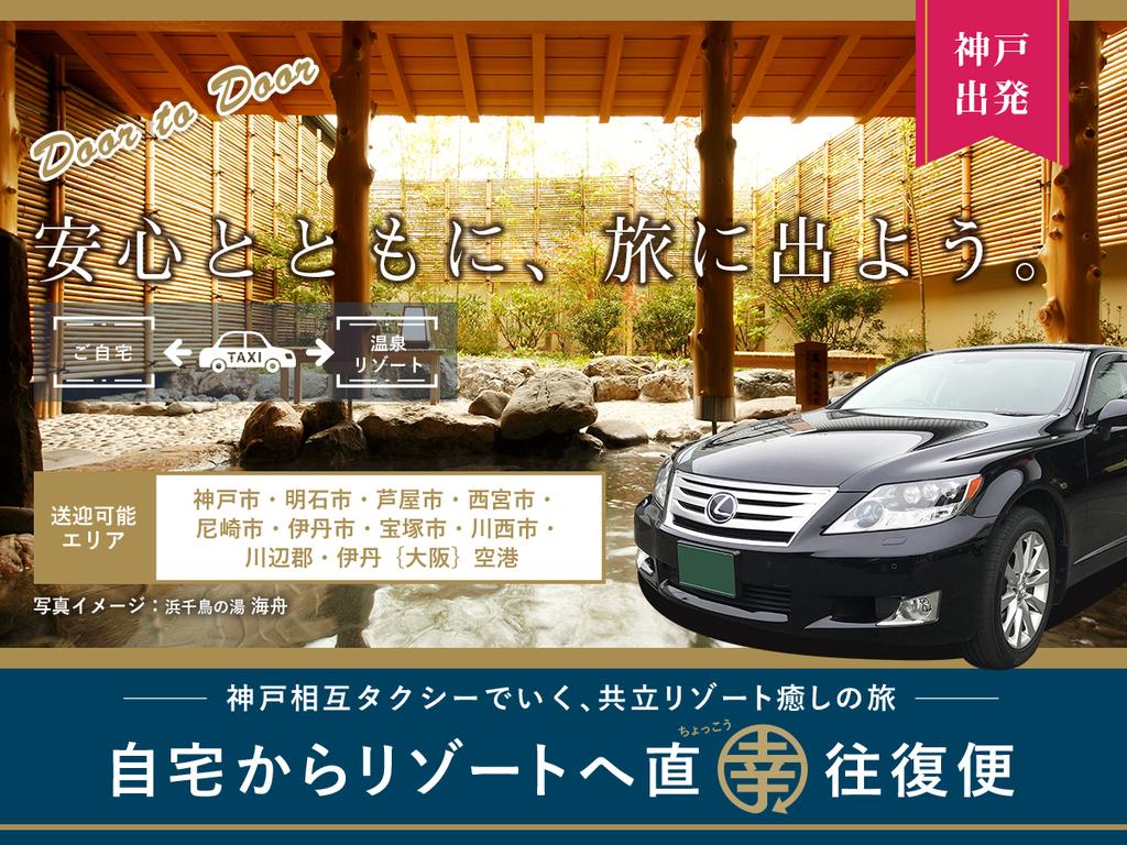 ☆〜安全・安心を兼ね備えたプレミアムな旅〜☆