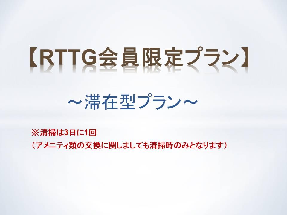 【RTTG会員限定プラン】