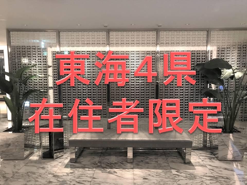 東海4県(愛知・岐阜・三重・静岡)在住者限定プラン※住所が確認できる身分証明書のご提示をお願いしております