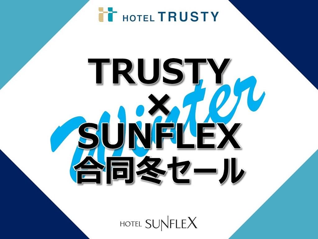 【Trusty × SunFlex合同冬セール】予約可能期間:10月15日〜1月31日宿泊可能期間:12月1日〜2月28