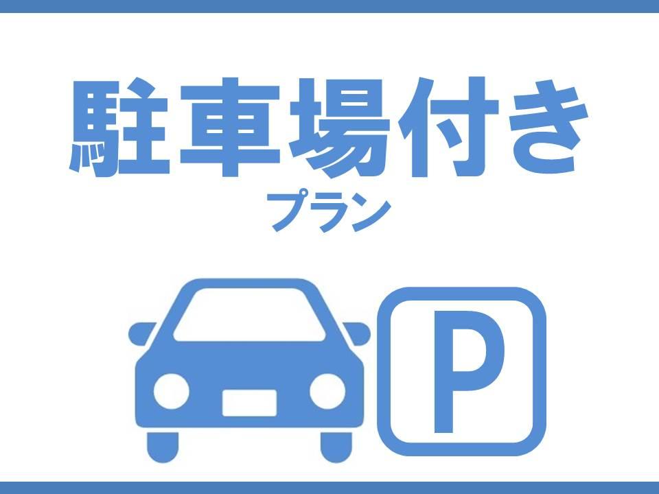 駐車場付プラン