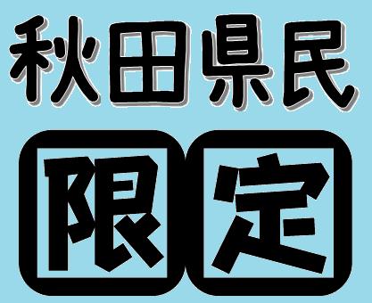 宿泊 秋田 券 プレミアム