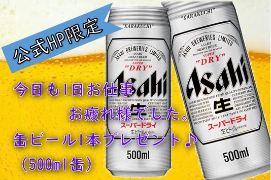 缶ビール(500ml)プレゼント