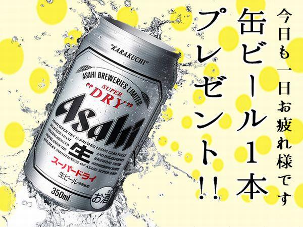 公式HP限定プラン!缶ビール1本プレゼント♪