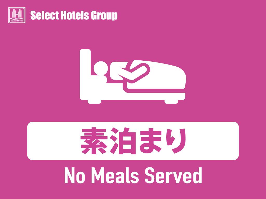 食事なし(素泊まり)