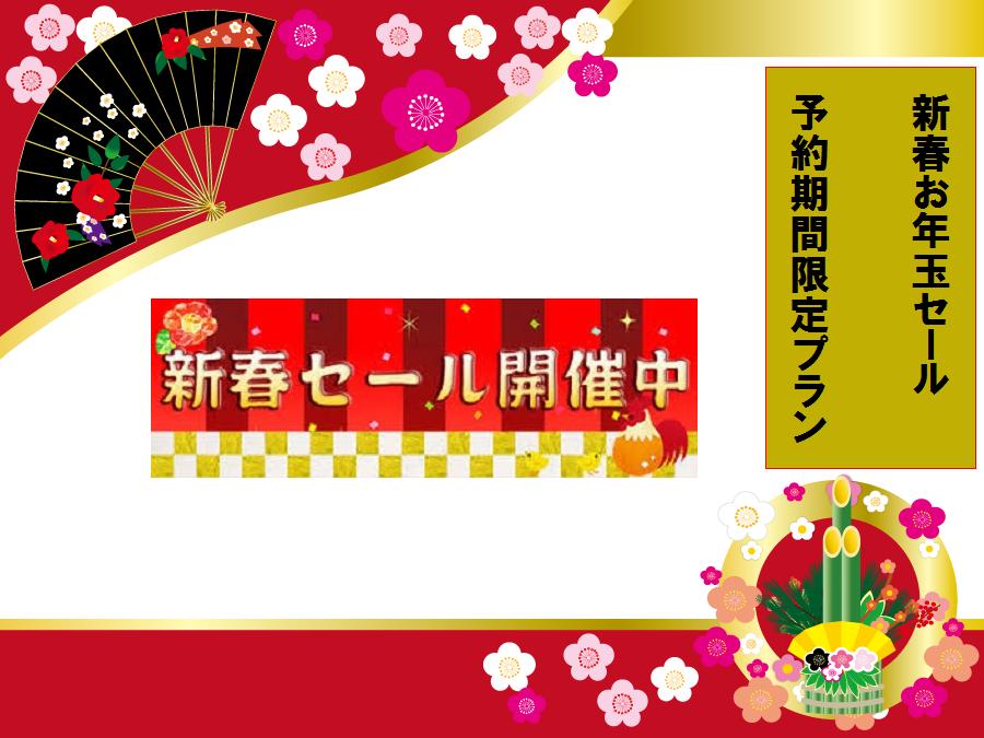 新春お年玉セール開催
