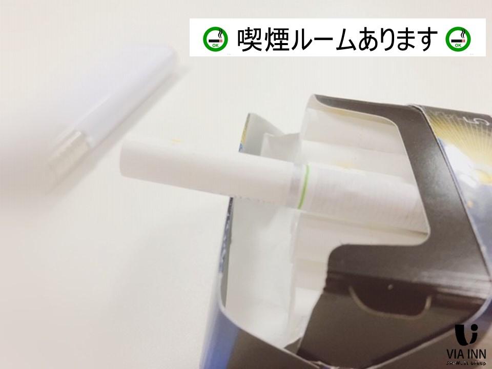 喫煙愛好家応援!