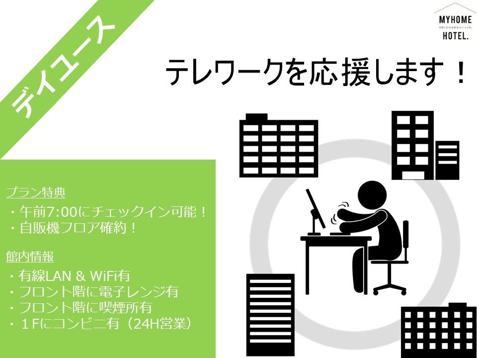 【デイユース】テレワーク応援!