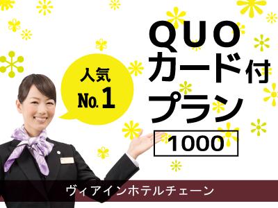 QUOカード付プラン1000