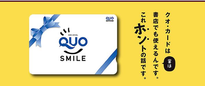 【読書の秋】QUOカードを本屋でも使おう♪