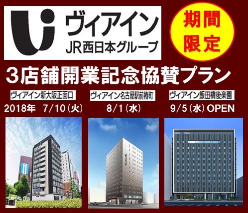 東京・名古屋・大阪にそれぞれオープン!