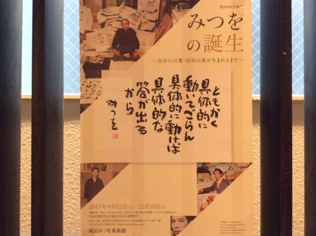 相田みつを9月企画展