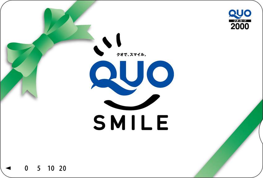 QUOカード2000円付