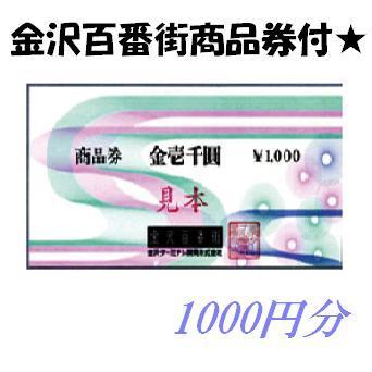 百番街商品券1000円付
