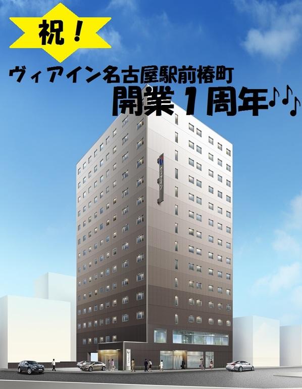 椿町1周年8710円統一プラン