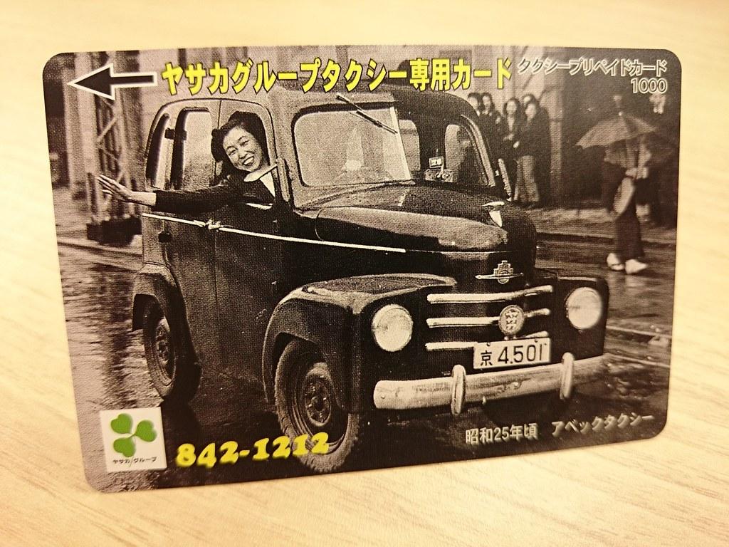 タクシープリペイドカード