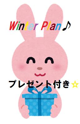 """冬季限定""""Winterプラン!"""
