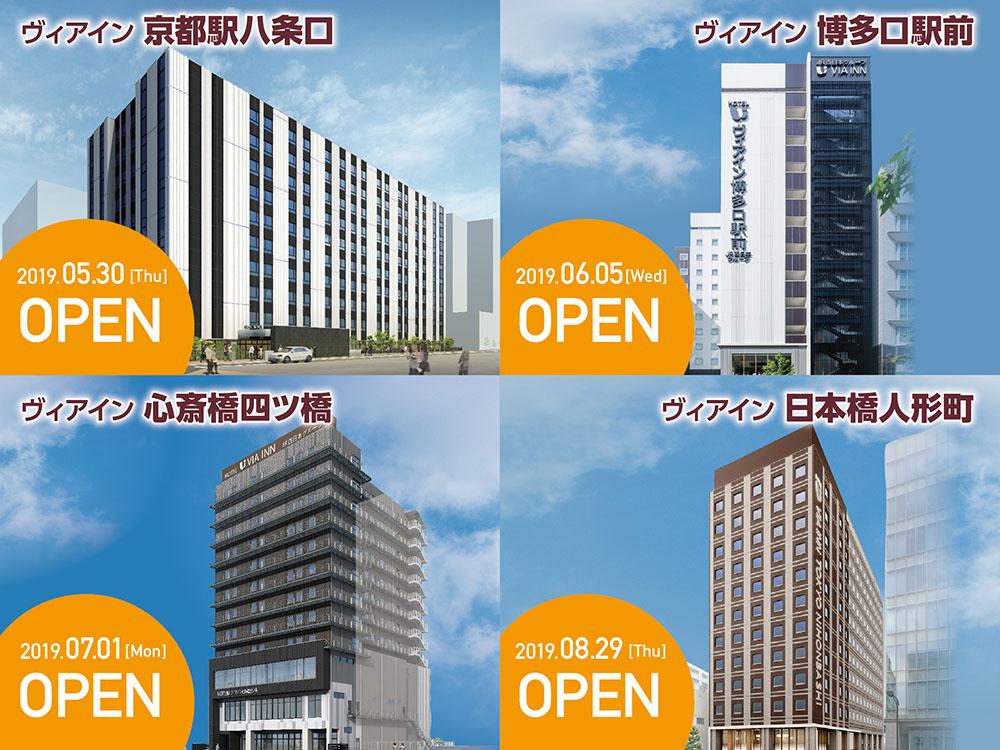 新規OPENホテル