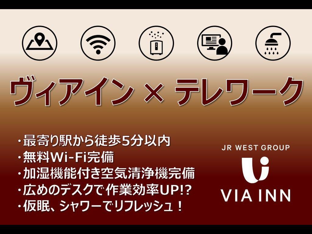 テレワーク応援!全室Wi-Fi完備♪