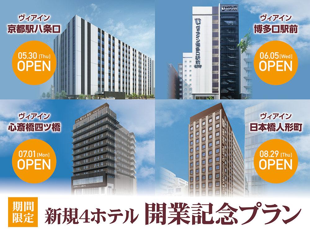 【期間限定】新規4ホテル開業記念 ♪