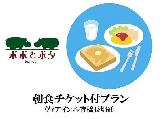 朝食付きプラン!