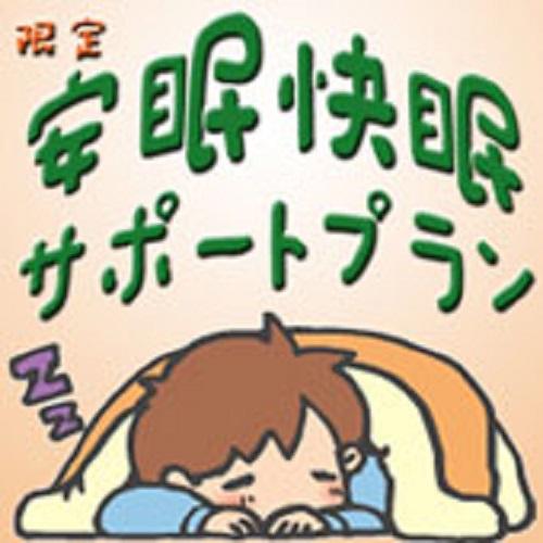 安眠快眠サポート