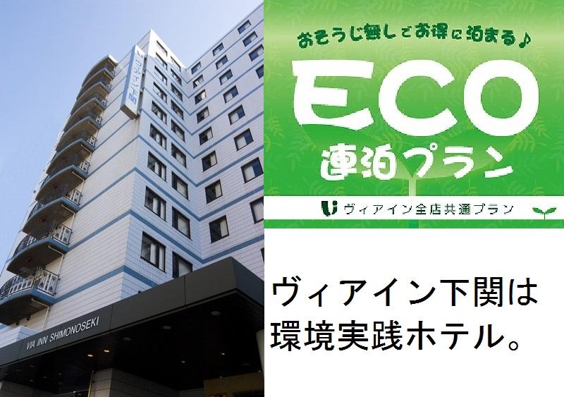 ECO連泊割引プラン