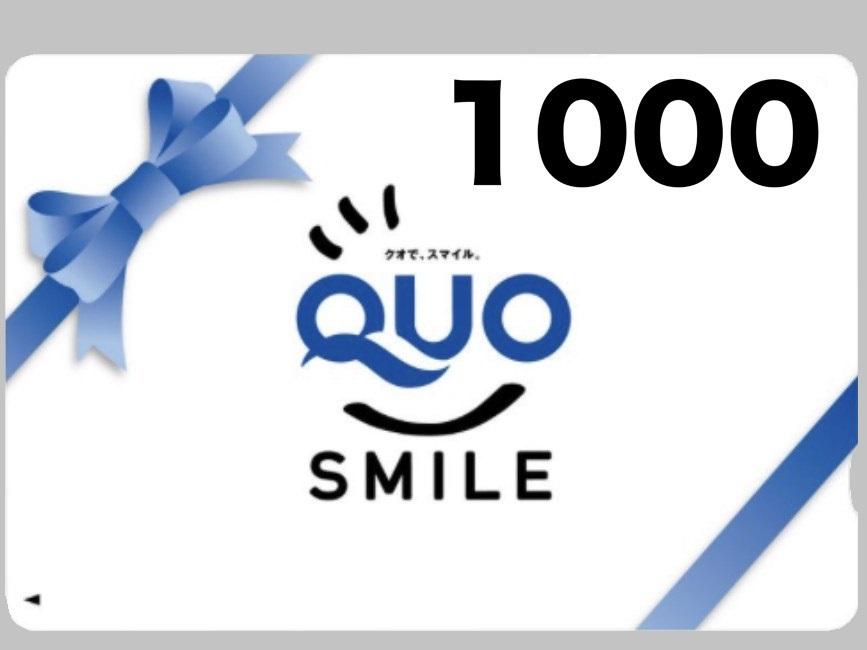 クオカード1000円分付
