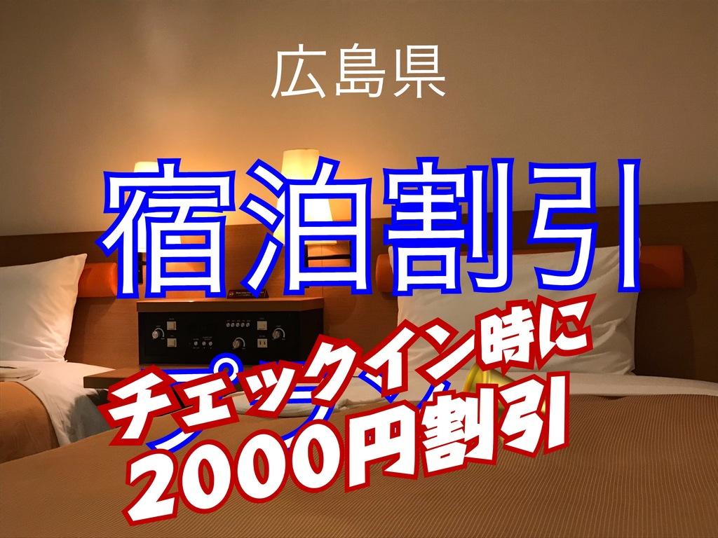 広県割2000