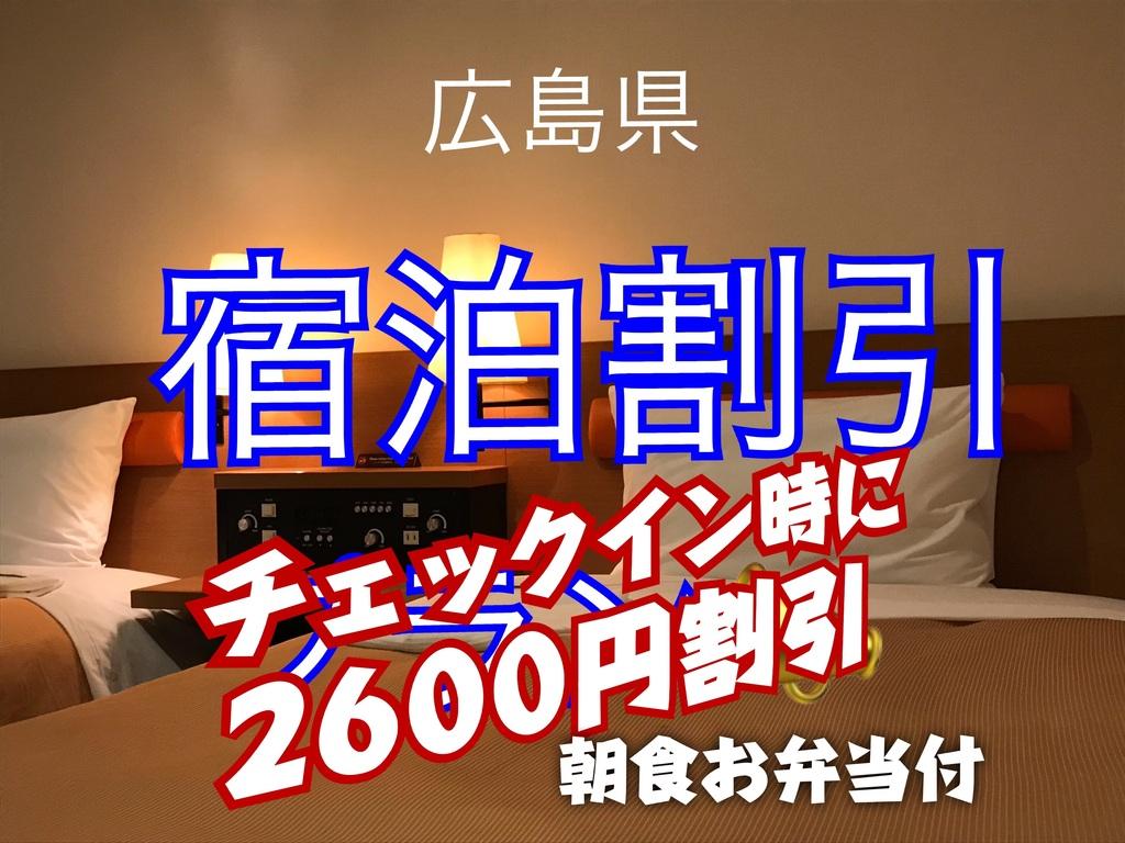 広県割2600