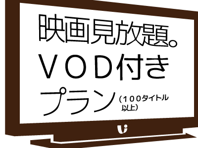 VOD付き