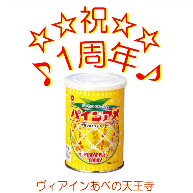 パインアメ缶 保存期間5年