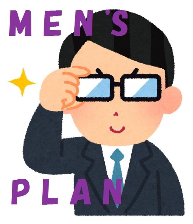 男性限定 MAN'Sプラン