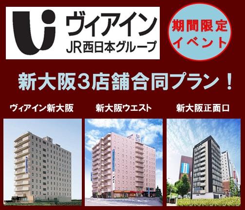 新大阪3店舗合同プラン