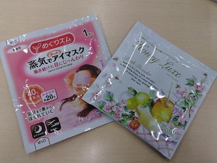 【冬季限定】アメニティ&入浴剤付きプラン