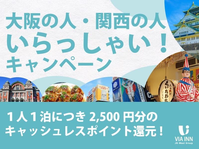 大阪の人・いらっしゃい!キャンペーン