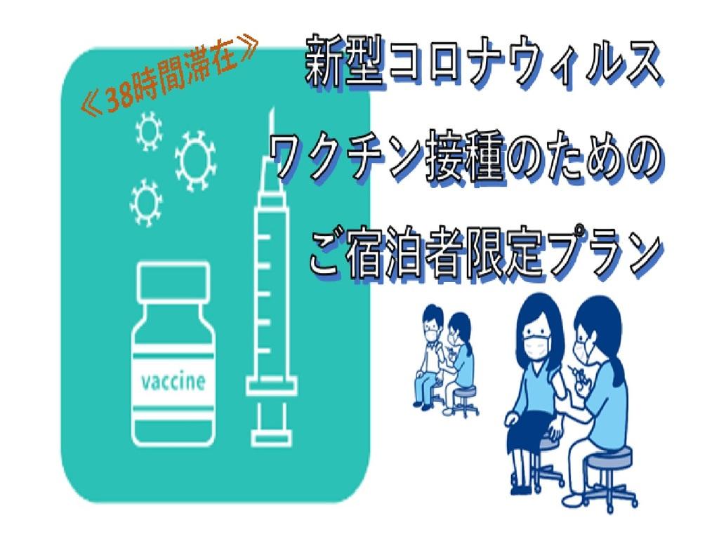 ワクチン接種38時間