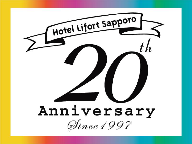 ホテルライフォート札幌オープン20周年
