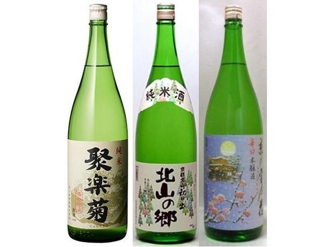 京都酒造組合3社 日本酒