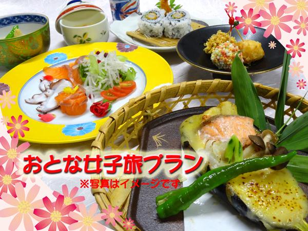 平成29年8月末〜おとな女子旅プランお食事