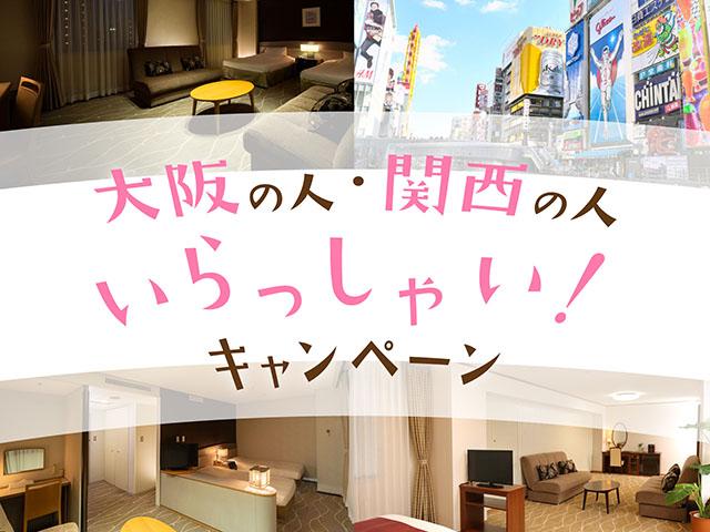 【大阪いらっしゃい】キャンペーン