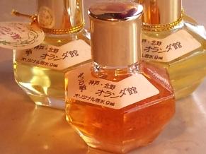 オランダ館香水