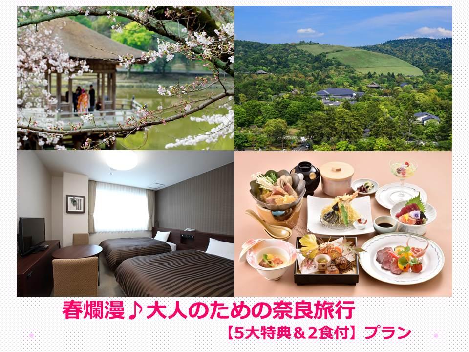 春爛漫♪大人のための奈良旅行