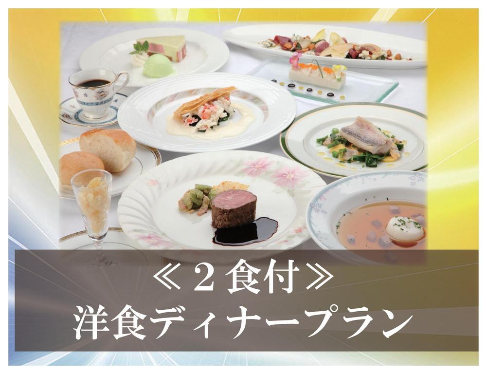 洋食ディナープラン
