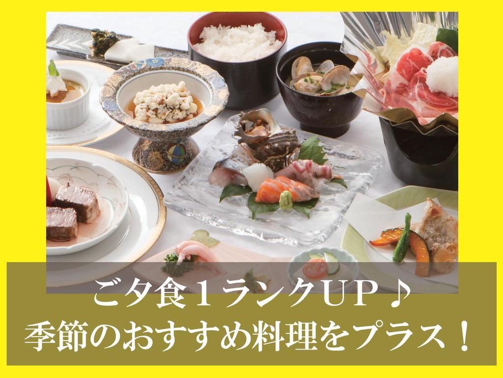 ご夕食1ランクUP♪季節のおすすめ料理をプラス!
