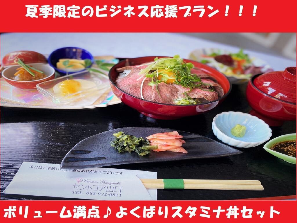 スタミナ丼セット
