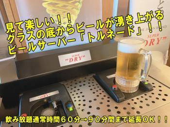 【生ビール大好き!】90分ビール飲み放題とまぐろも食べ放題バイキング!