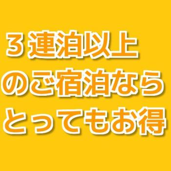 【富士登山限定】 禁煙シングル三連泊以上でお得!宿泊プラン